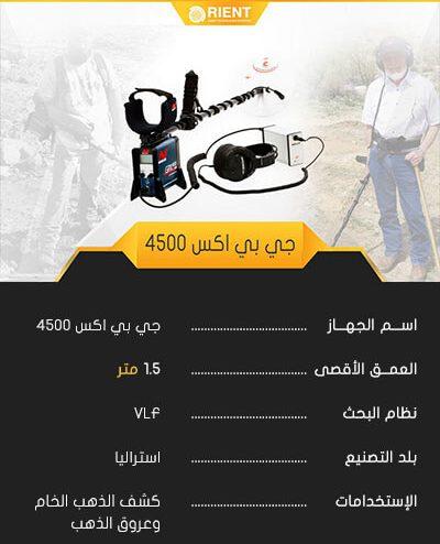 جهاز جي بي اكس 4500