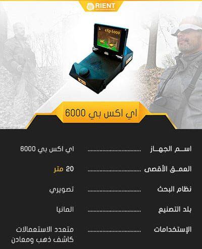 اي اكس بي 6000