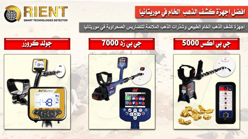 اجهزة-كشف-الذهب-الخام-في-موريتانيا